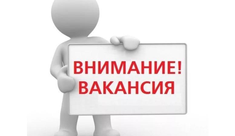 Вакансии предприятия МУП